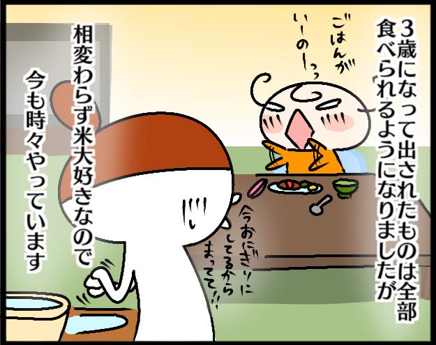 """おかずを食べてくれない""""米好き""""娘。この方法が…意外と効いた!(笑)の画像11"""