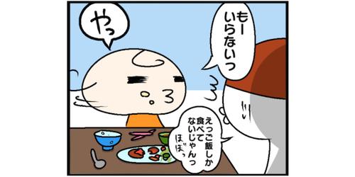 """おかずを食べてくれない""""米好き""""娘。この方法が…意外と効いた!(笑)のタイトル画像"""