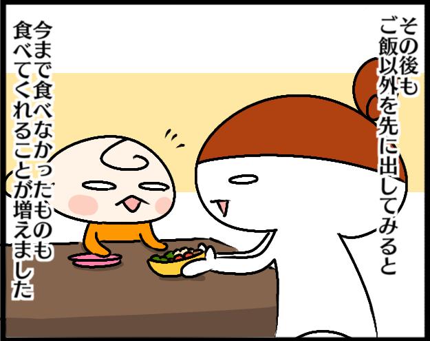 """おかずを食べてくれない""""米好き""""娘。この方法が…意外と効いた!(笑)の画像9"""