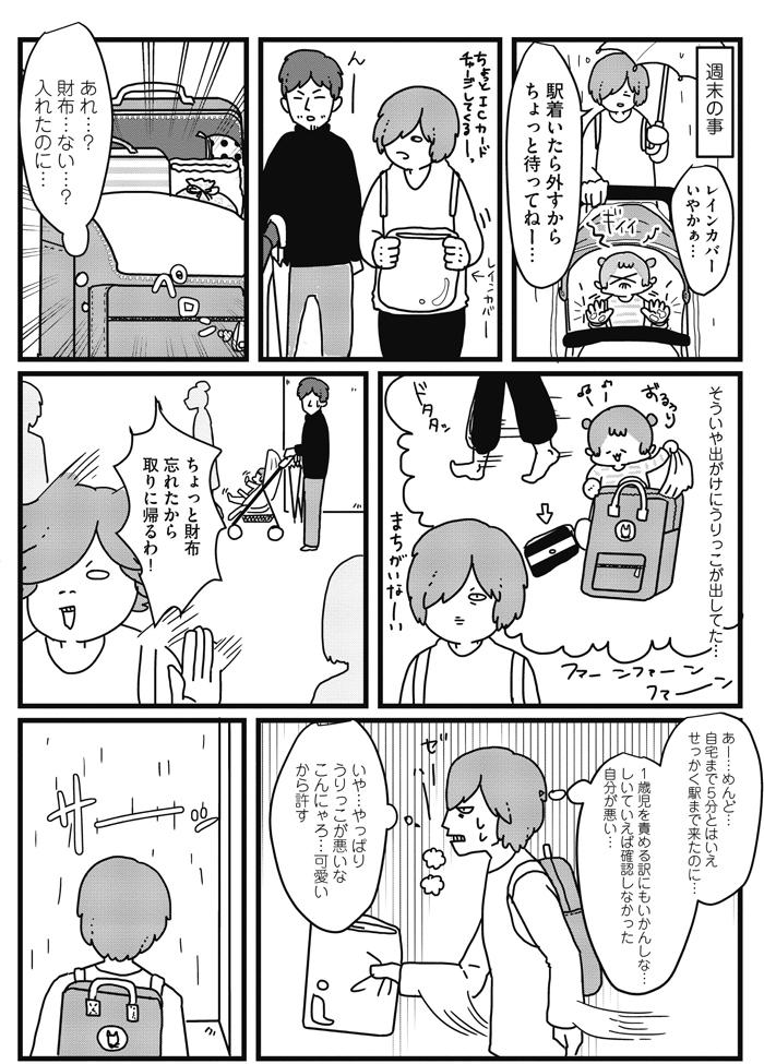 """娘の喃語に違和感(笑)「思ってたんと違う」育児の""""迷""""場面集!の画像12"""