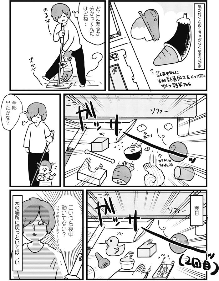 """娘の喃語に違和感(笑)「思ってたんと違う」育児の""""迷""""場面集!の画像10"""