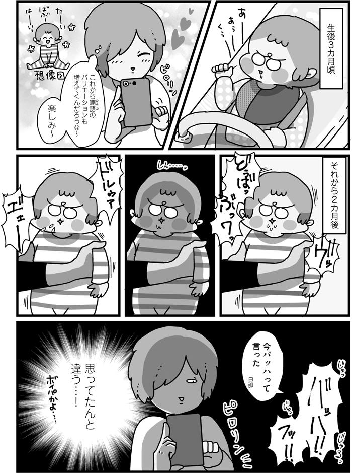 """娘の喃語に違和感(笑)「思ってたんと違う」育児の""""迷""""場面集!の画像2"""