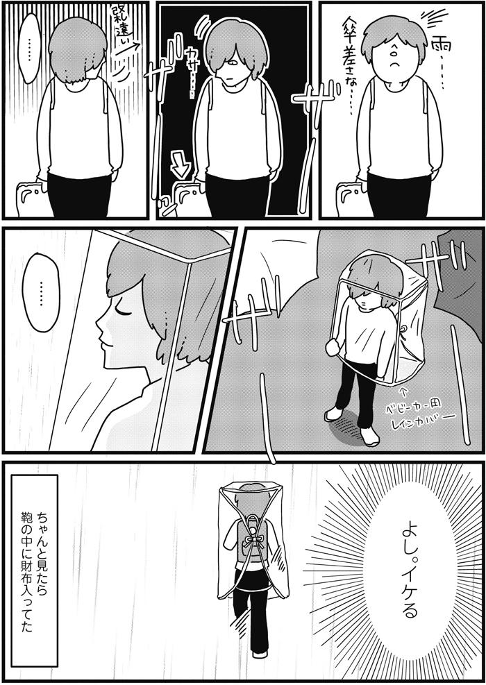 """娘の喃語に違和感(笑)「思ってたんと違う」育児の""""迷""""場面集!の画像13"""