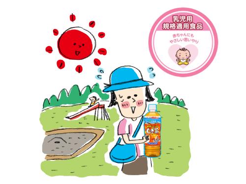 安心・安全が目に見えて分かる!夏の暑さ対策に、伊藤園「健康ミネラルむぎ茶」!のタイトル画像