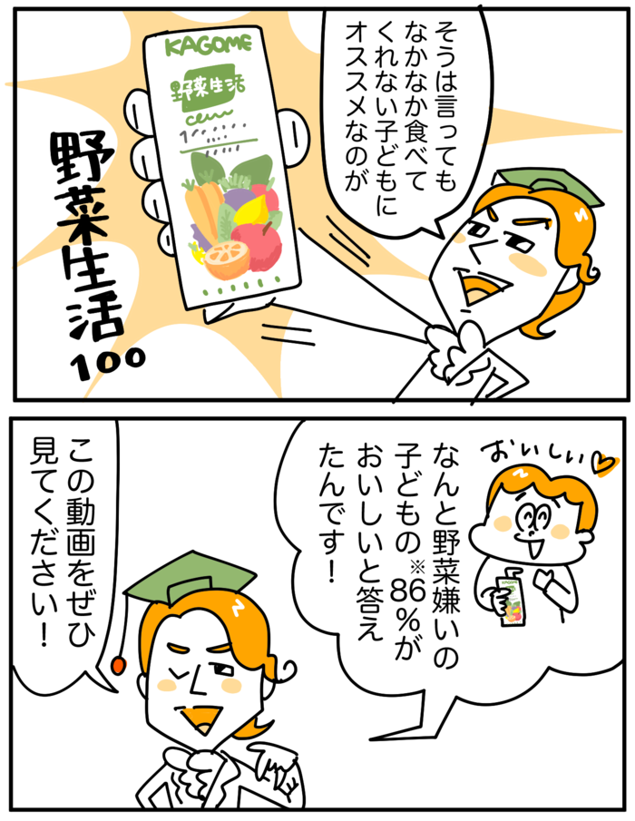 コノビーライターが体験!野菜嫌いの克服はこれで決まり!の画像14
