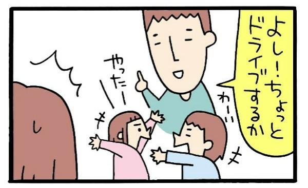"""子どもを""""夕寝""""させたくない!必死だった私の目を覚ましてくれたパパの言葉の画像5"""