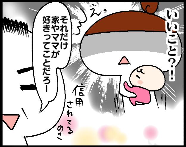 入園した娘が毎朝号泣するのは「いいこと」!?目からウロコだったじいじの言葉の画像5