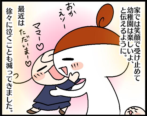 入園した娘が毎朝号泣するのは「いいこと」!?目からウロコだったじいじの言葉の画像9