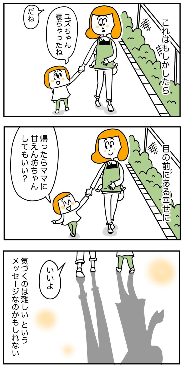 「今が1番楽しい時ね」と言われモヤモヤ…。子育てを楽しめない私を救った言葉の画像11