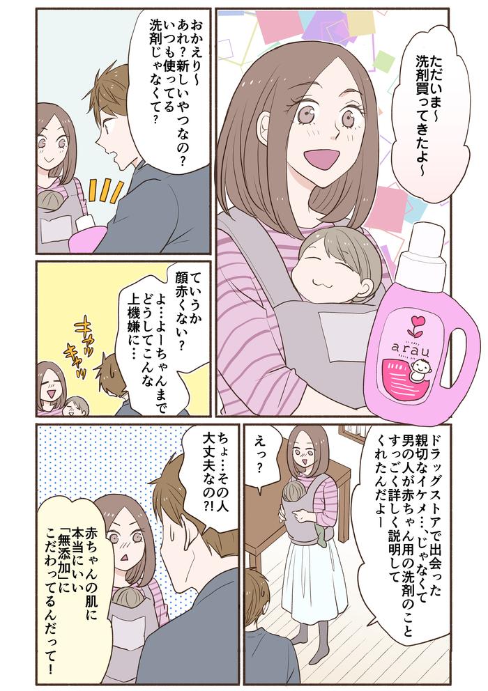 """赤ちゃんの衣類のお洗濯には""""せっけん""""がオススメな理由 〈教えて!むてんかんすけ先生 vol.2〉の画像1"""