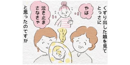 """里帰り出産をした私が、肩の力を抜いて育児スタートできた""""言葉の力""""のタイトル画像"""