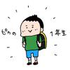 入学したばかりの1年生。「昼休み、何してるの?」の答えに思わずほっこり♡のタイトル画像
