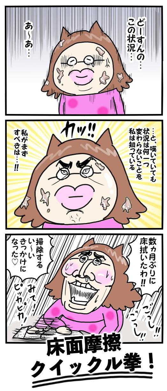 秘技!子育て奥義 選手権! 〜ちゃぶ台返し編〜の画像4