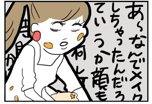 秘技!子育て奥義 選手権! 〜ちゃぶ台返し編〜の画像3