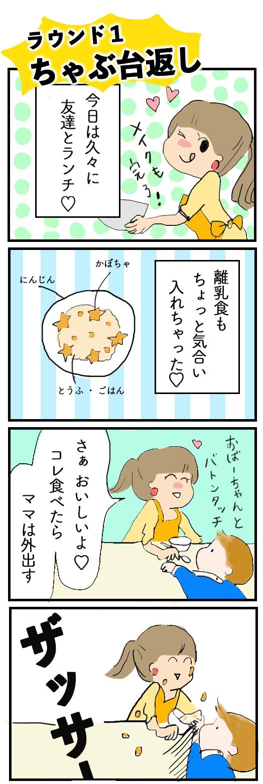 秘技!子育て奥義 選手権! 〜ちゃぶ台返し編〜の画像2