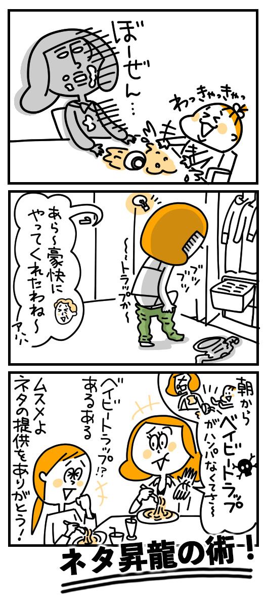 秘技!子育て奥義 選手権! 〜ちゃぶ台返し編〜の画像8