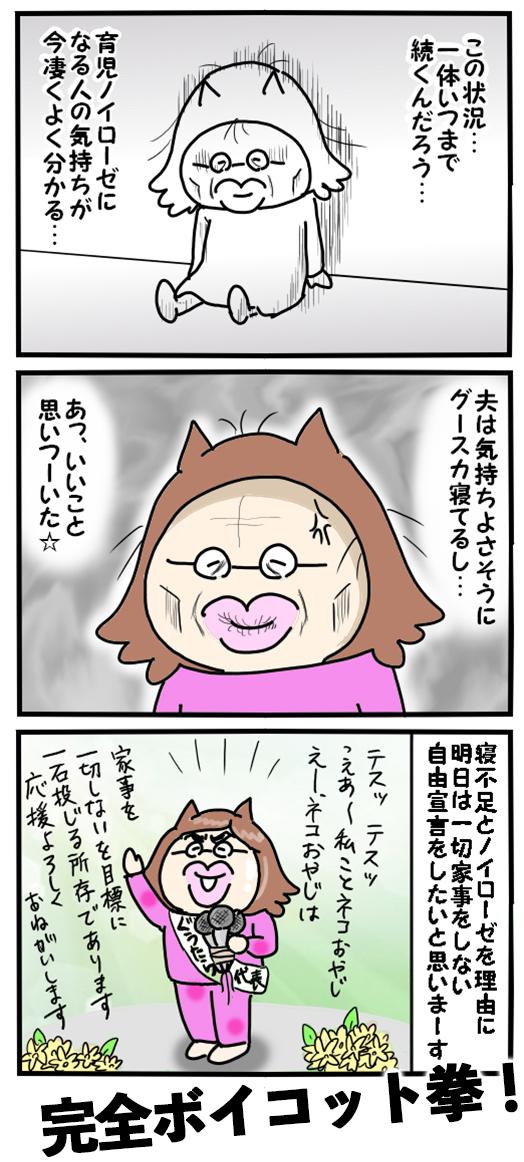 秘技!子育て奥義 選手権! 〜深夜のギャン泣き編〜の画像4