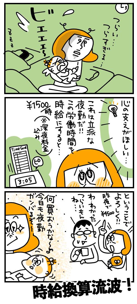 秘技!子育て奥義 選手権! 〜深夜のギャン泣き編〜の画像8