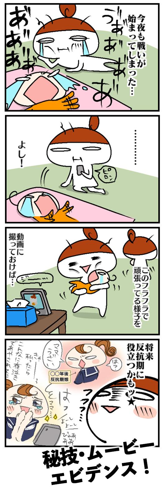 秘技!子育て奥義 選手権! 〜深夜のギャン泣き編〜の画像6