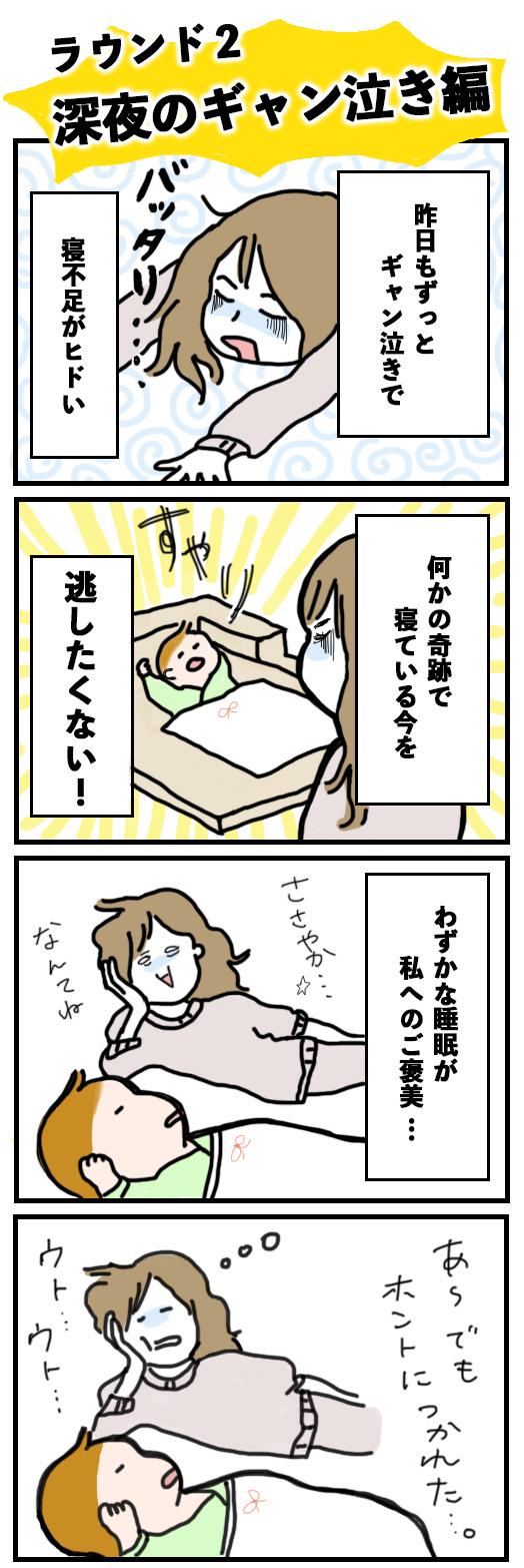秘技!子育て奥義 選手権! 〜深夜のギャン泣き編〜の画像2