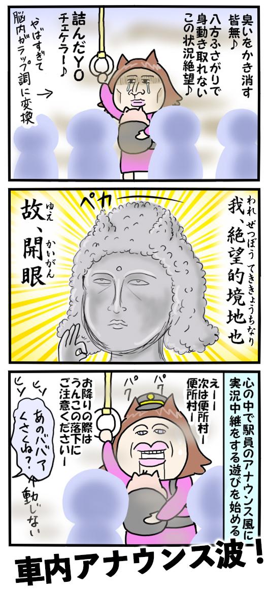 秘技!子育て奥義 選手権! 〜奇跡のタイミングでうんこ編〜の画像4