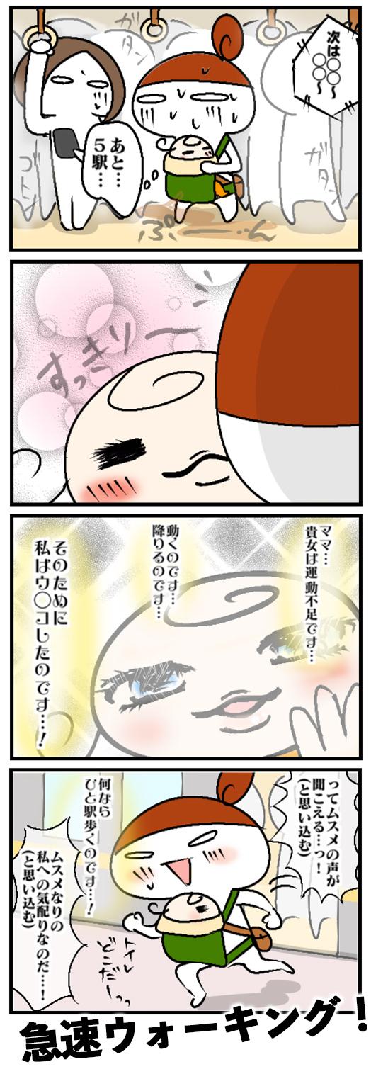 秘技!子育て奥義 選手権! 〜奇跡のタイミングでうんこ編〜の画像6