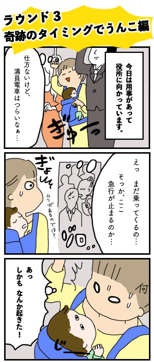 秘技!子育て奥義 選手権! 〜奇跡のタイミングでうんこ編〜の画像2