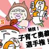 秘技!子育て奥義 選手権! 〜こういう時に発熱編〜のタイトル画像