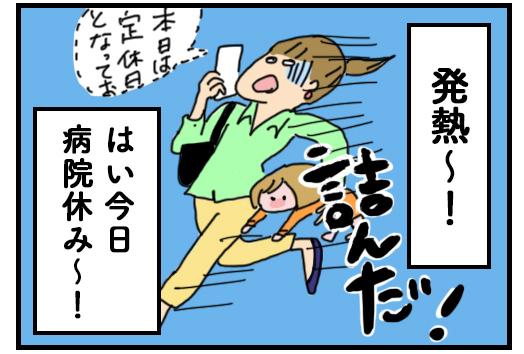 秘技!子育て奥義 選手権! 〜こういう時に発熱編〜の画像3