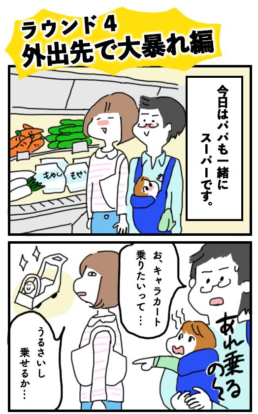 秘技!子育て奥義 選手権! 〜外出先で大暴れ編〜の画像2