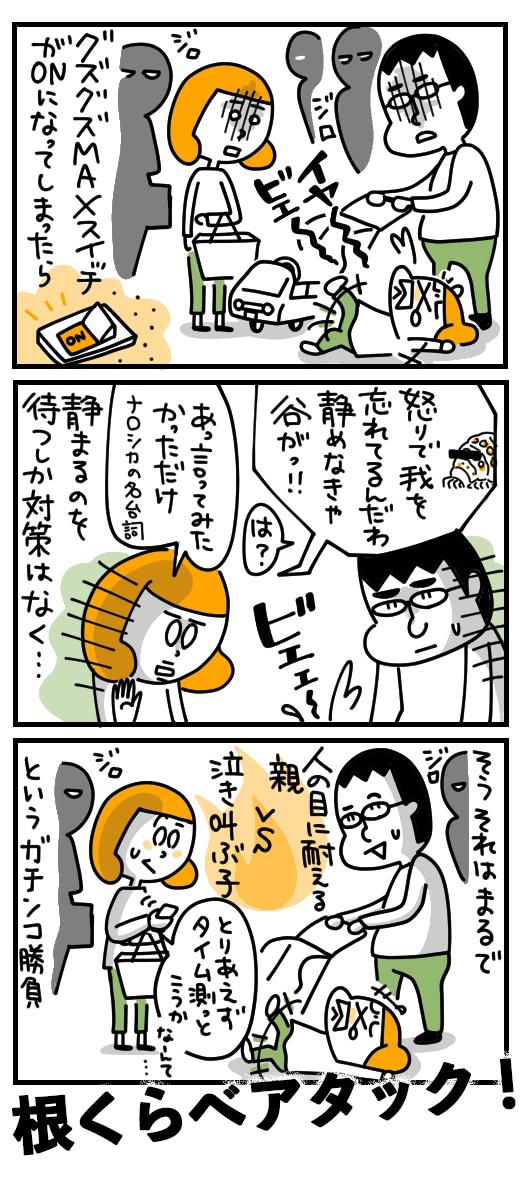 秘技!子育て奥義 選手権! 〜外出先で大暴れ編〜の画像9