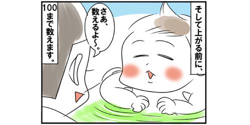 お風呂大好きな11ヶ月四男。100まで数え終えると…突然の異変が(笑)のタイトル画像