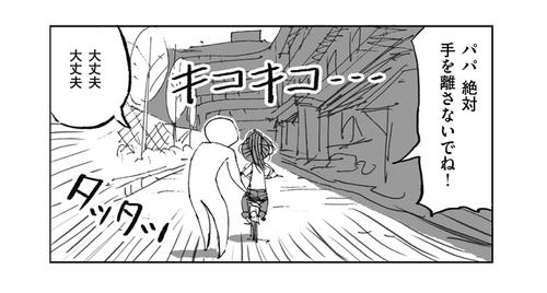 「絶対離さないで!」自転車に挑戦する娘に、父が涙を流す理由のタイトル画像