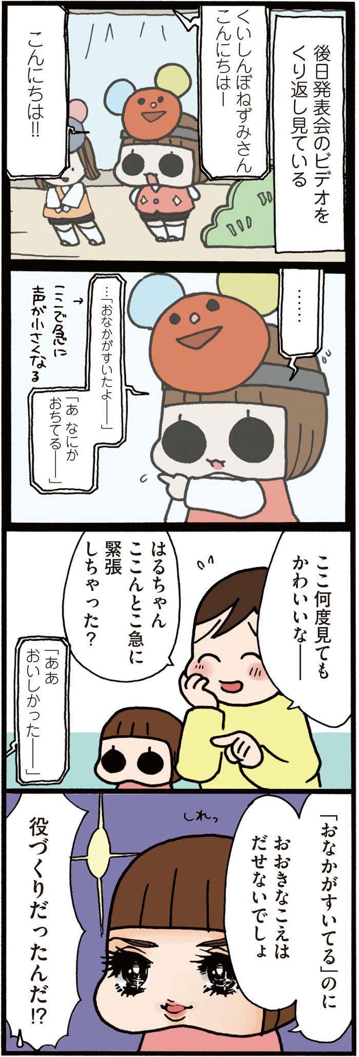 5歳にして名女優…!大人顔負けの役作りがお見事!の画像4
