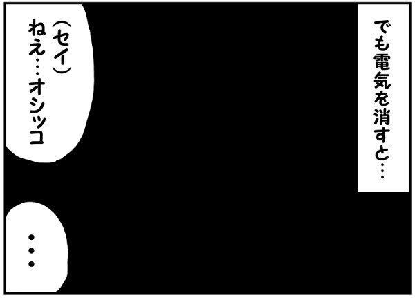 消灯した瞬間の「おしっこ」発言キター!今夜も始まるトイレ攻防の画像4