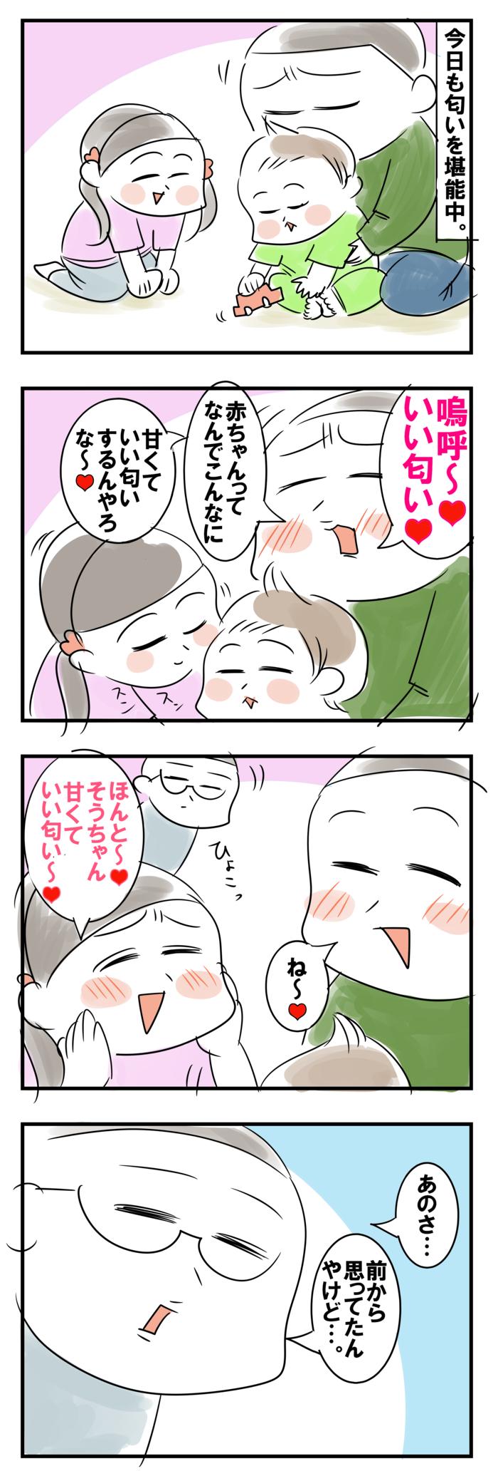 赤ちゃんっていい匂い♡盛り上がる母と娘に、父が衝撃のひとことを放つ!(笑)の画像1