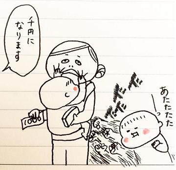 育児絵日記を描いて2年半。今までを振り返り、ヒビユウさんが思うことの画像3