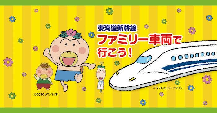 新幹線でのお出かけは大変…?そんな先入観を覆す「ファミリー車両」がすごい!の画像5