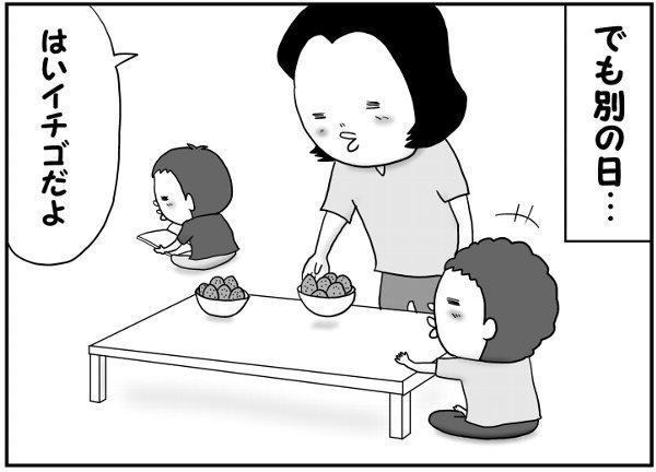 """「食」でのライバル意識がスゴイ!相手より多く食べたい双子の""""口車合戦""""の画像8"""