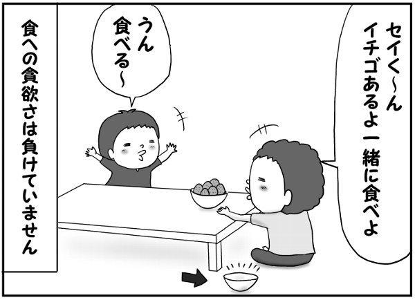 """「食」でのライバル意識がスゴイ!相手より多く食べたい双子の""""口車合戦""""の画像10"""