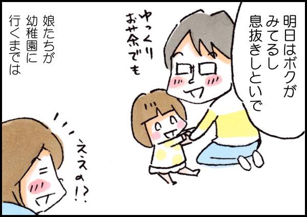 """「子ども服が安い♡…って、あれ?」せっかくの""""主婦の休日""""にありがちなことの画像1"""