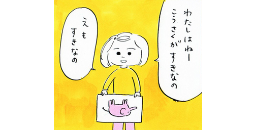 ピンク色の象を描いた娘と、「心の根っこ」の話。のタイトル画像