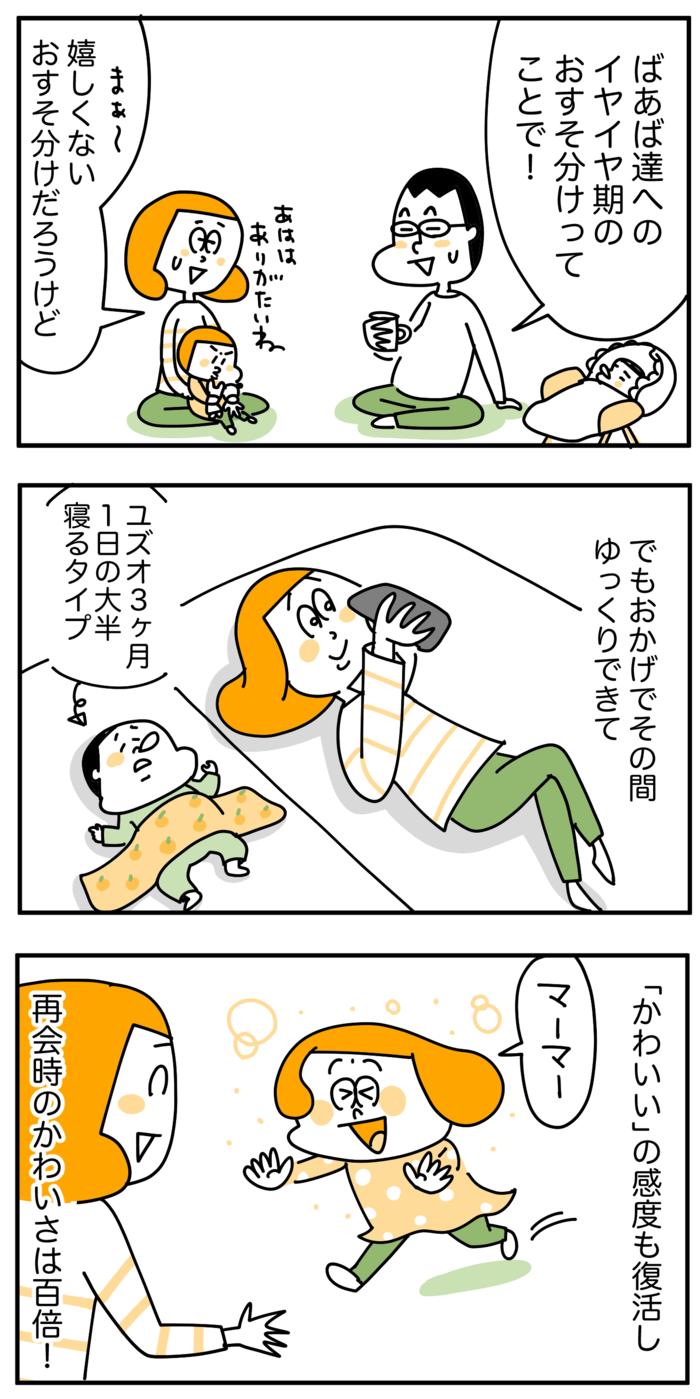 上の子のイヤイヤ期×赤ちゃん返り!乗り切る原動力は、やっぱりアレだったの画像3