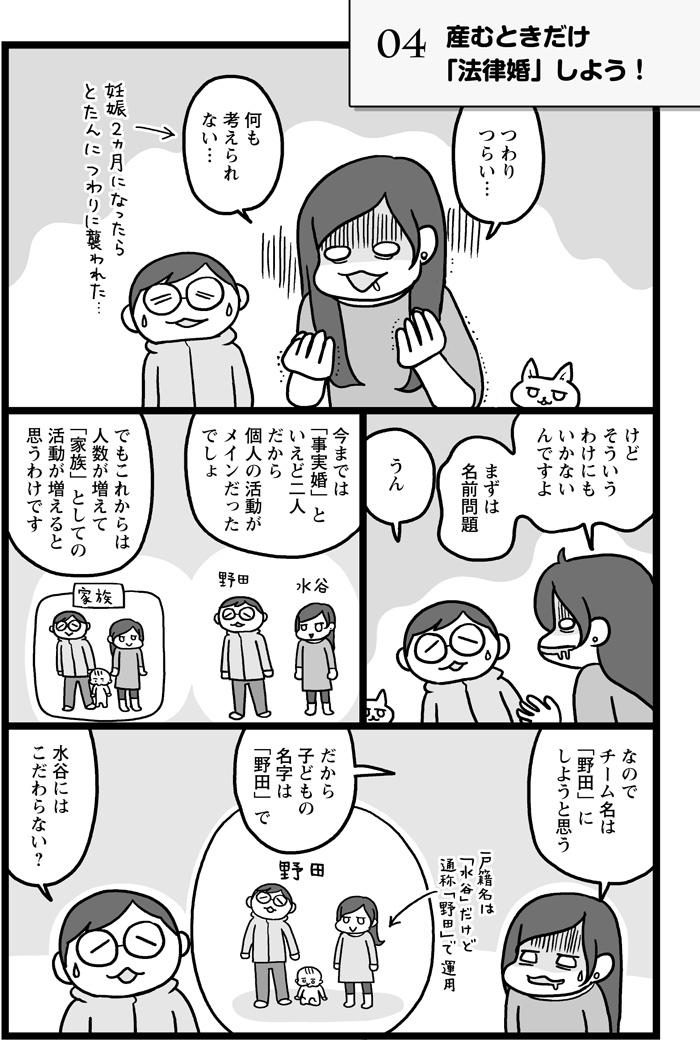 夫婦別姓制度のない日本。事実婚夫婦の出産は、こんな困難があります。の画像3
