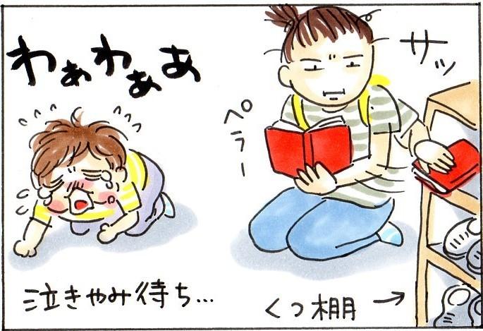 子どものイヤイヤ期に疲れた時は…育児書よりもコレを読もう!と思った話の画像10