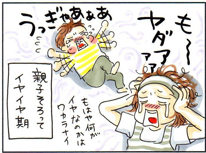 子どものイヤイヤ期に疲れた時は…育児書よりもコレを読もう!と思った話の画像2