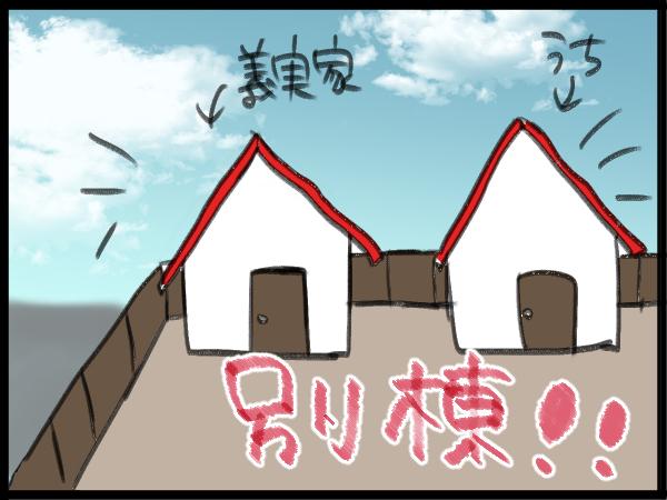 快適な同居生活のために、子どもにも「あるルール」を共有した理由の画像3