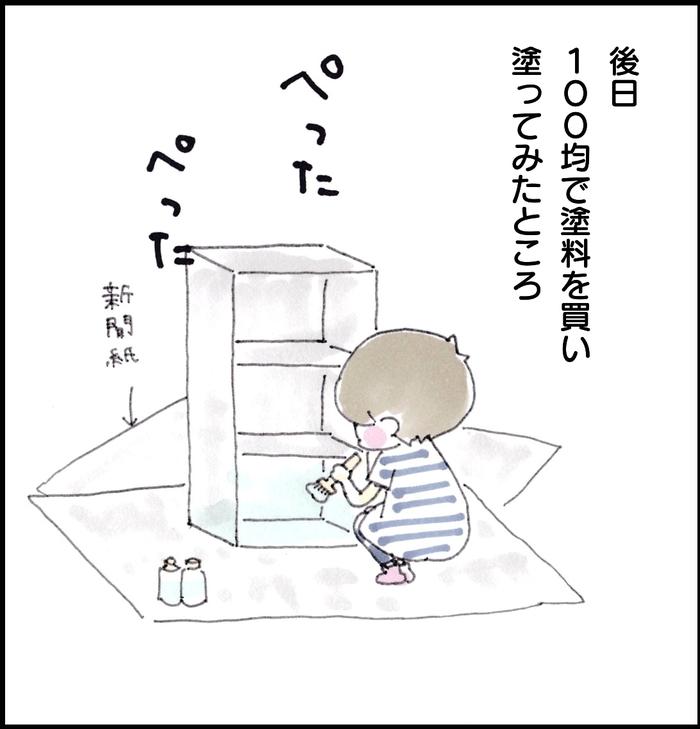 子どもの昼寝タイムにプチDIY♡手軽に楽しいだけじゃなく、思わぬ効果も!の画像4