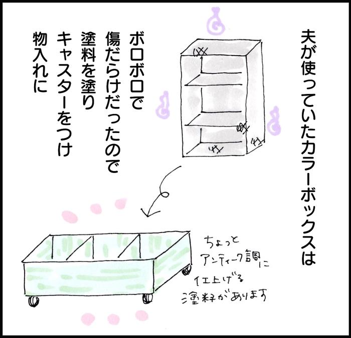 子どもの昼寝タイムにプチDIY♡手軽に楽しいだけじゃなく、思わぬ効果も!の画像12