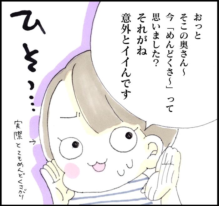 子どもの昼寝タイムにプチDIY♡手軽に楽しいだけじゃなく、思わぬ効果も!の画像2